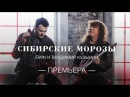 EMIN Владимир Кузьмин Сибирские морозы Official Video