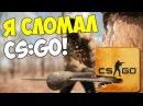Блогер GConstr заценил! Я СЛОМАЛ CS:GO (Открытие кейсов - Chroma. От AdamsonShow