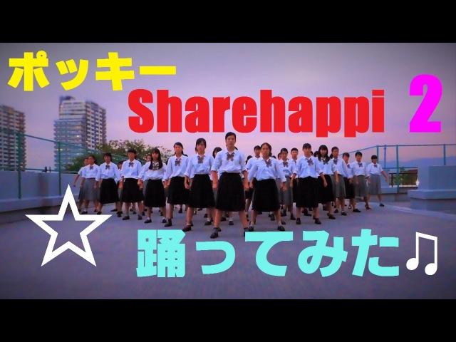 【TDC】ポッキー シェアハピ 第二章 踊ってみた♡ 登美丘高校ダンス部 Tomioka Dance Cl