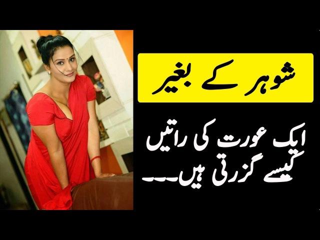 Shohr Kay Baghair Bivi Ki Raten Kessy Guzarti Hain شوہر کے بغیر بیوی کی راتیں کیسے گز1585