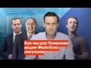 14.11.2017 Усманов: Тьфу на тебя Навальный!