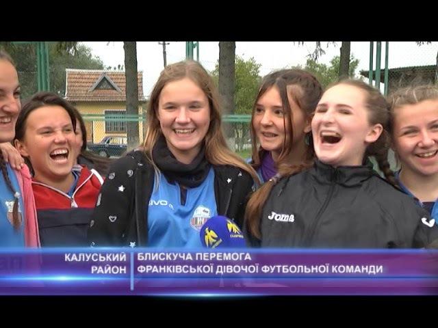 Блискуча перемога франківської дівочої футбольної команди