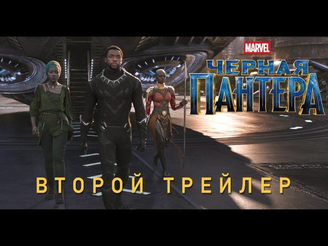 Чёрная Пантера (2018)