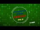 Урок 26 Функции на Питоне в Майнкрафт
