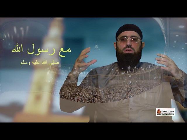 Вместе с Посланником Аллаха мир ему и благословение Аллаха (2 часть)
