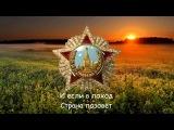 Советская патриотическая песня - ''Прощание Славянки''