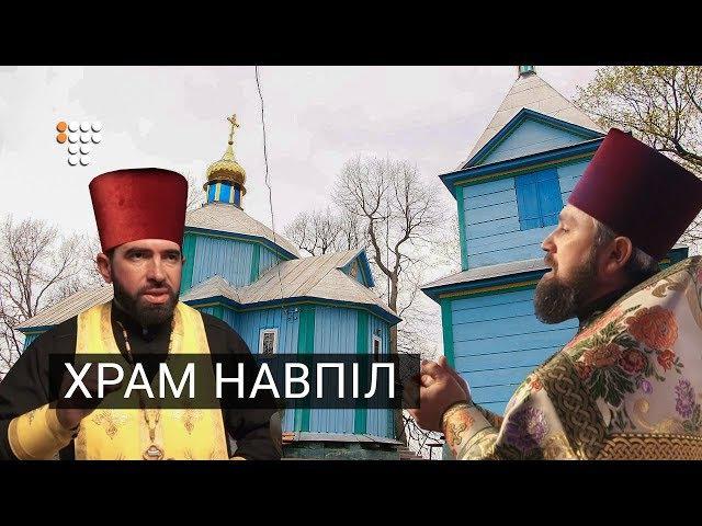 Перехід вірян з Московського патріархату до Київського як і чому