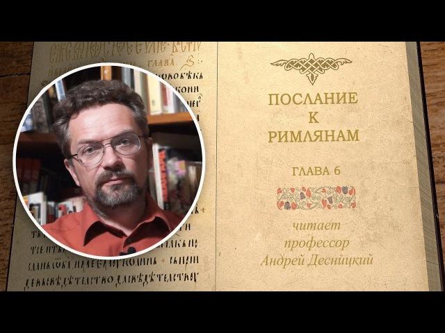 Послание к Римлянам. Глава 6. Проф. Андрей Десницкий. Библейские портал