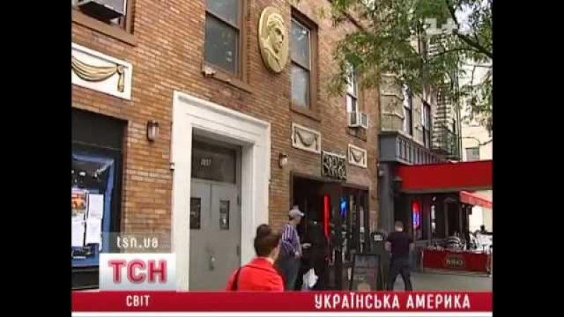 Посреди Нью-Йорка появился целый украинский район