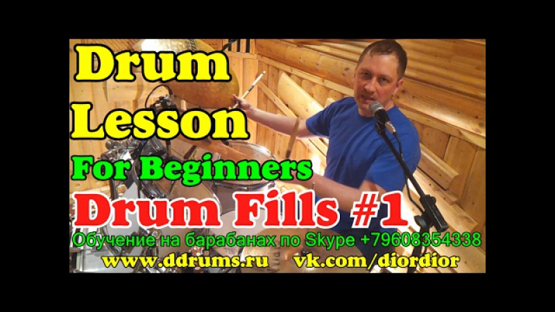 Урок ударных | Быстрые Барабанные заполнения | Drum Fills Lesson | Упражнения для барабанщиков