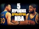 5 Лучших дриблёров NBA