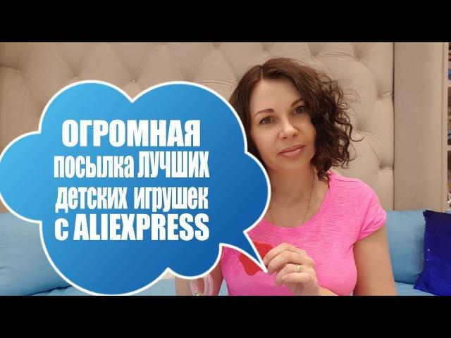 Огромная посылка детских игрушек с AliExpress