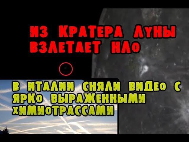 Из кратера Луны взлетает НЛО отличное видео