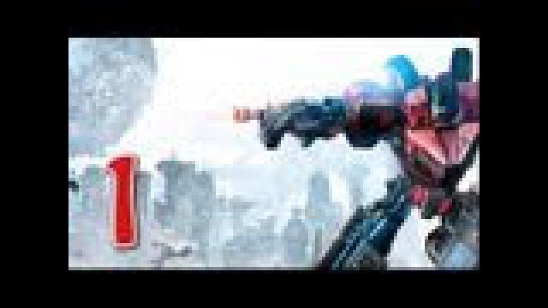Трансформеры Битва за Кибертрон прохождение - глава 1