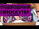 Распаковка и Обзор гироскутера Zaxboard