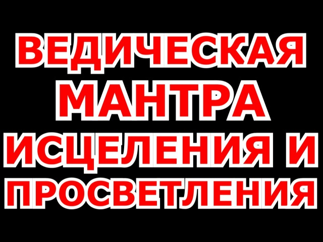ВЕДИЧЕСКАЯ МАНТРА ИСЦЕЛЕНИЯ И ПРОСВЕТЛЕНИЯ _ Сиева-МанКоРАЯ - СЛАВЯНСКАЯ МАНТРА ...
