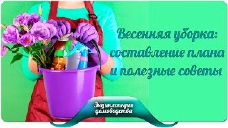 Весенняя уборка: полезные советы