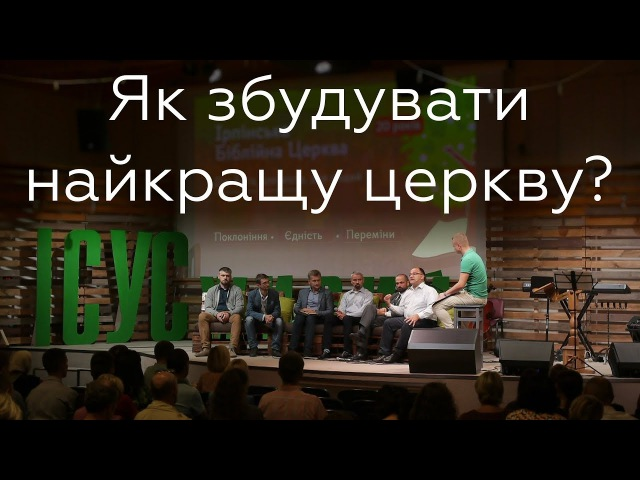 Як збудувати найкращу церкву - Микола Романюк