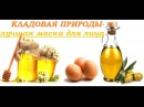 Рецепт маски для лица от морщин, угрей, пор и прыщей с медом СУПЕР ЭФФЕКТ