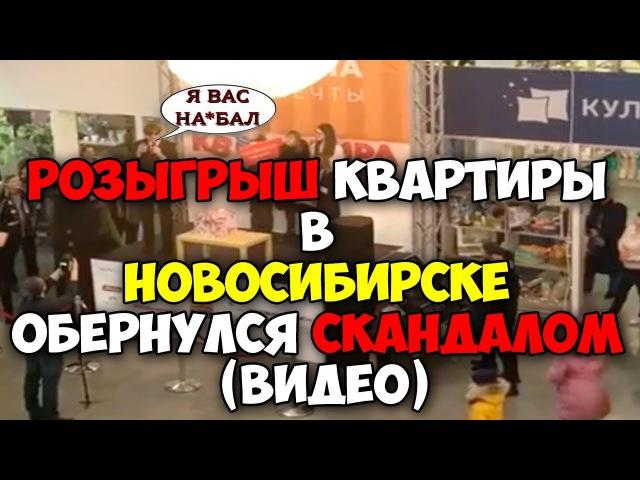 Розыгрыш квартиры в Новосибирске обернулся скандалом (ВИДЕО)