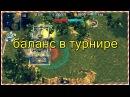 Art of war 3 Master Strategies (20 rank) vs Gentelman (19 rank) истинный скилл конфедерации