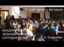 III этап годового фестиваля Диалог Цивилизаций Экономические игры 2 9 10 де