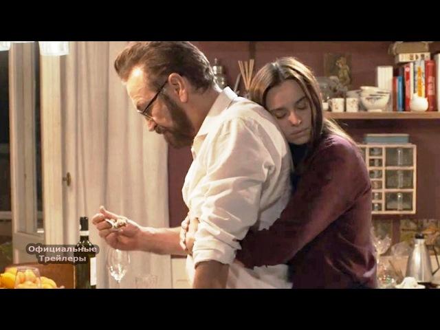 Идеальные незнакомцы - Русский Трейлер (2017)