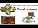 Распаковка настольной игры - Марш Муравьев