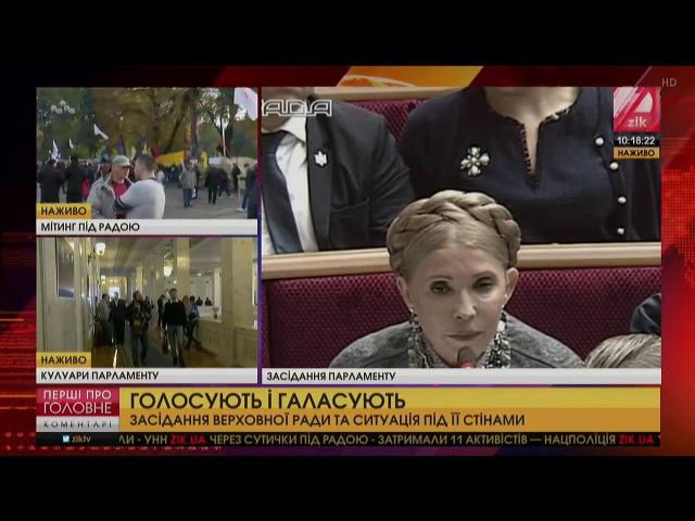 Тимошенко Медреформа - це зачистка як мінімум 30 галузі охорони здоровя