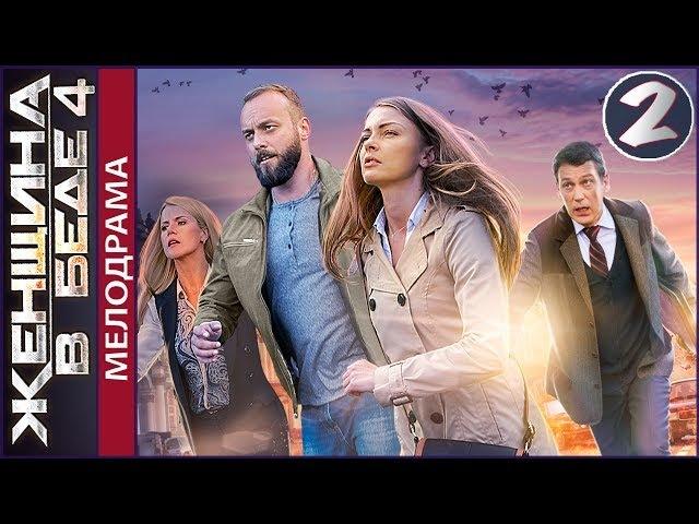 Женщина в беде 4 (2017). 2 серия. Мелодрама, детектив. 📽