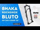 Вилка RockShox Bluto RCT3 | Распаковка