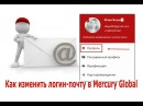 Как поменять свой логин-почту в Mercury Global