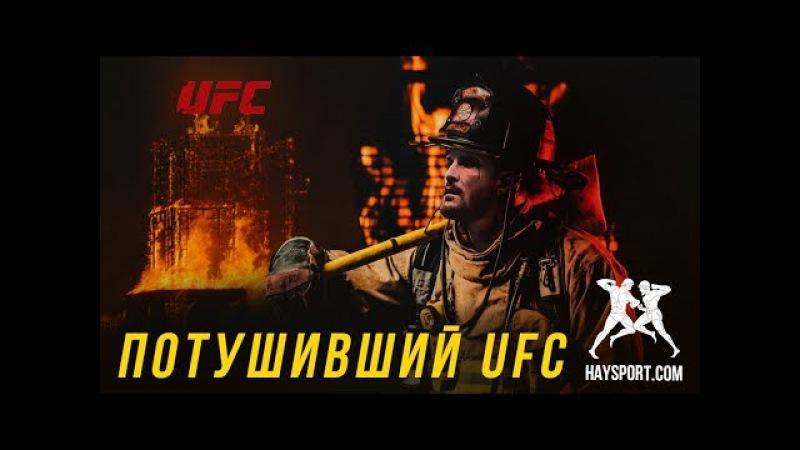 HS: Потушивший UFC - Фильм о Стипе Миочиче