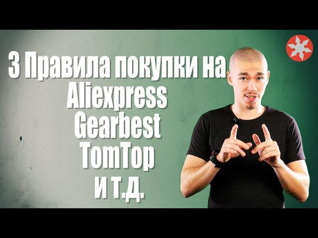 Как правильно покупать на Aliexpress. Gearbest. TomTop.