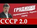 РЕЙТИНГ ГРУДИНИНА 20 ШАГОВ СССР 2 0
