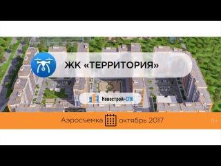 ЖК «Территория» от девелопера «Лидер Групп» (аэросъемка: октябрь 2017 г.)
