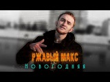 Ржавый Макс - Новогодняя (NEKROPOLIS Prod.)