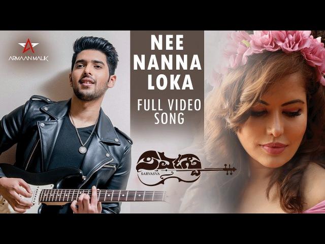 Nee Nanna Loka Video Song   Sarvasva Kannada Movie Songs   Armaan Malik  Tilak Shekar,Ranusha Kashvi