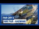 Far Cry 5 Ник Рай наёмник Крупным планом