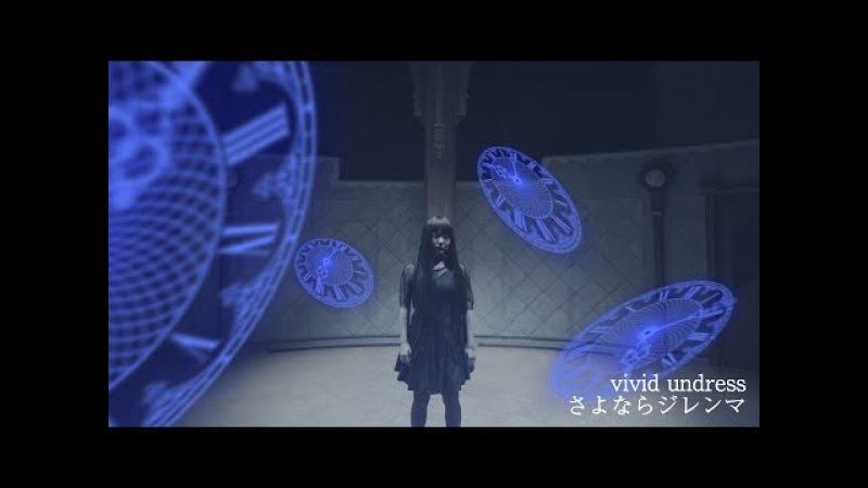 Vivid undress「さよならジレンマ」Music Video