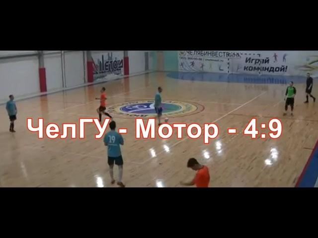 2018.02.10 ЧелГУ - Мотор - 4:9 (Первая лига)