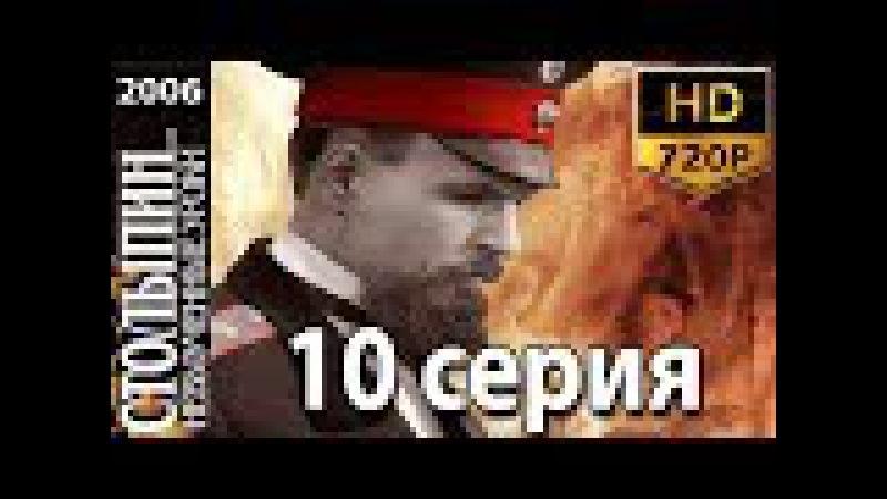 Столыпин... Невыученные уроки (10 серия из 14) Исторический сериал, драма 2006