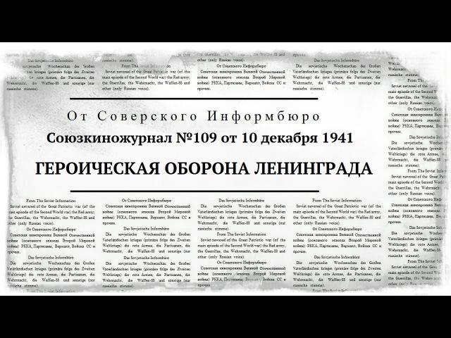 Союзкиножурнал №109 от 10 декабря 1941 | ГЕРОИЧЕСКАЯ ОБОРОНА ЛЕНИНГРАДА