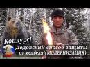 Дедовский способ защиты от медведя! (МОДЕРНИЗАЦИЯ) Конкурс на канале! 10.000 подпис