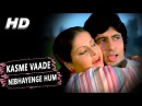 Kasme Vaade Nibhayenge Hum Kishore Kumar Lata Mangeshkar Kasme Vaade Songs Amitabh Bachchan
