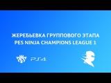 Жеребьевка группового этапа PES NINJA Champions League 1 (PES 2018, PS4)