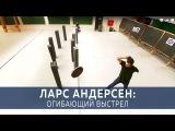 Ларс Андерсен Огибающий выстрел Эпизод 2