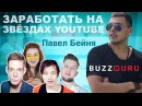 Заработать на звёздах YouTube реклама у Ивангай вДудь Как работать с блогерами BuzzGuru Кипр