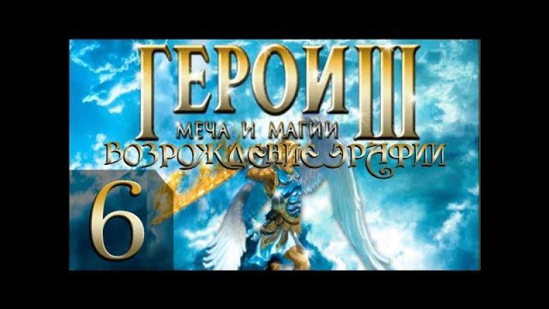 Герои Меча и Магии 3(HoMM3) - Возрождение Эрафии - Прохождение 6