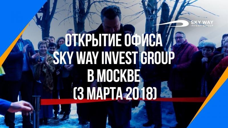 Открытие офиса Sky Way Invest Group в Москве (3 марта 2018). Постпромо